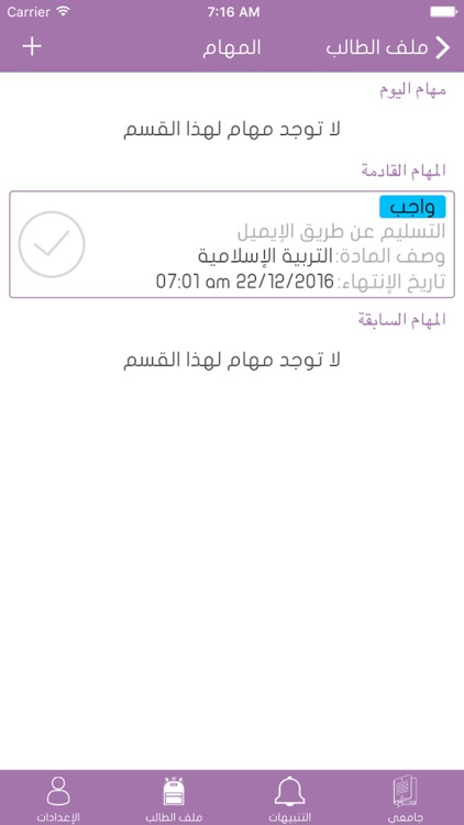 جامعي screenshot-4