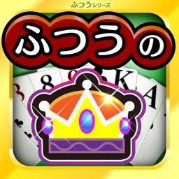 ふつうの大富豪 - 人気の大富豪トランプゲーム!