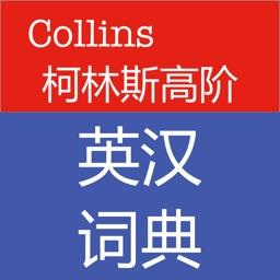 柯林斯高级英汉双解词典-英语汉语释义离线词库发音