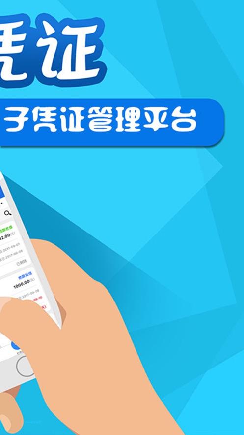 友凭证-电子凭证管理平台 App 截图