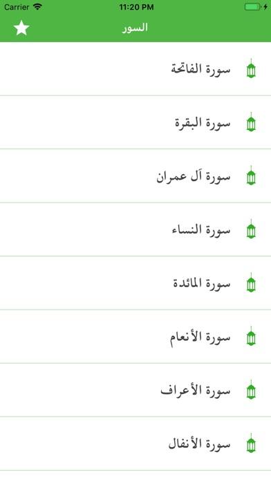 تسميع القران الكريم بالصوت screenshot 2