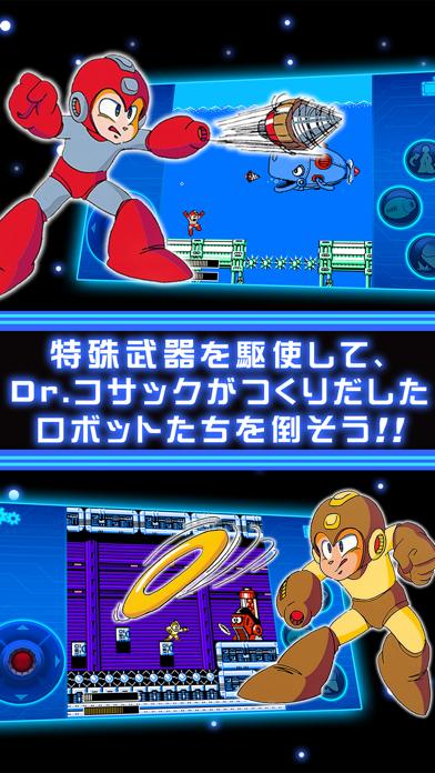 ロックマン4 モバイルのおすすめ画像3