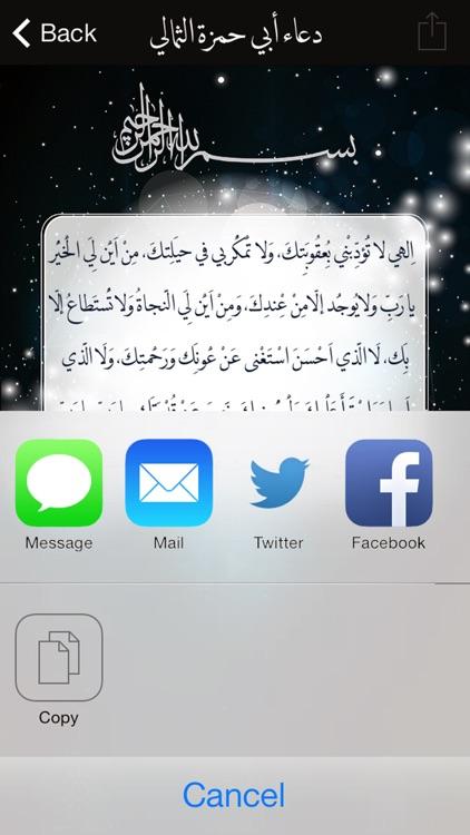 إكسير الدعوات screenshot-4