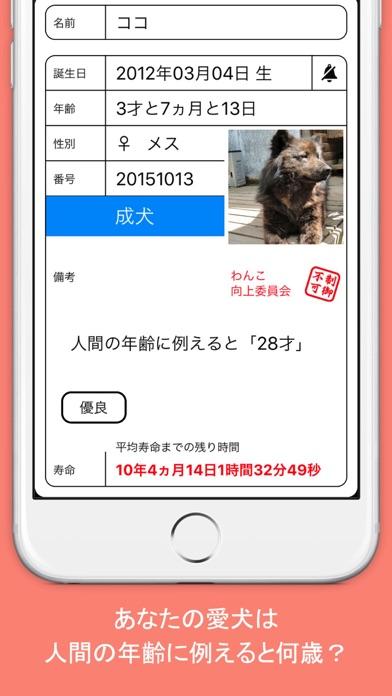 愛犬 管理カード「わんパス」スクリーンショット4