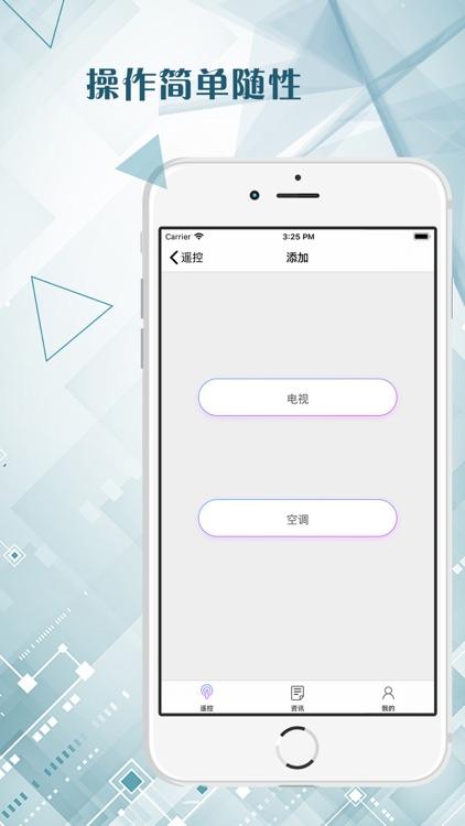 万能遥控器-电视空调万能遥控器 screenshot-3