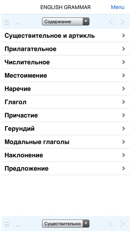 English-Russian dictionary + screenshot-4