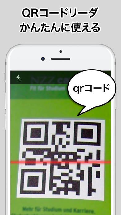 QRコードリーダー ・ ScreenShot0