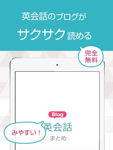 人気英会話ブログまとめ - náhled