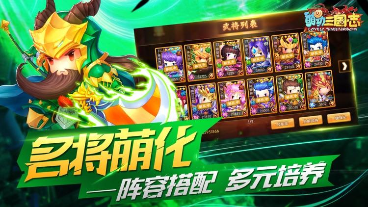 萌动三国志-策略卡牌游戏 screenshot-4