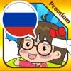 ロシアの会話マスター[Premium]