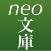 neo文庫