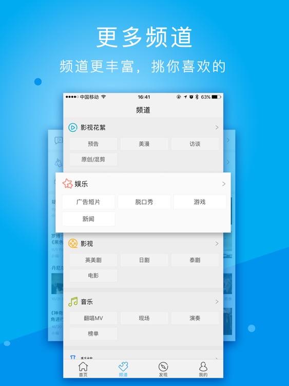 人人视频HD-高清美剧视频天天看 screenshot-3