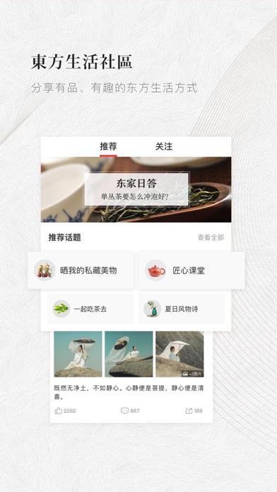 东家-东方精致品味消费平台 screenshot three
