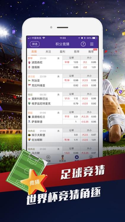 捷报比分-足球赛事即时比分直播 screenshot-3