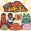 元祖みそぽん ~味噌を貫き通すアプリ~ - iPadアプリ
