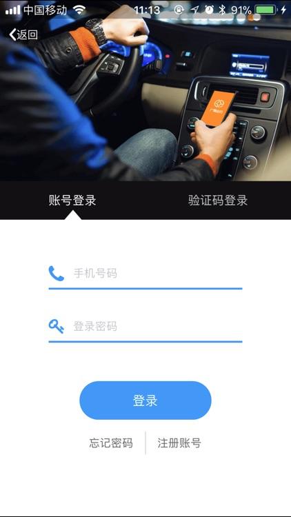 广瑞出行 screenshot-0
