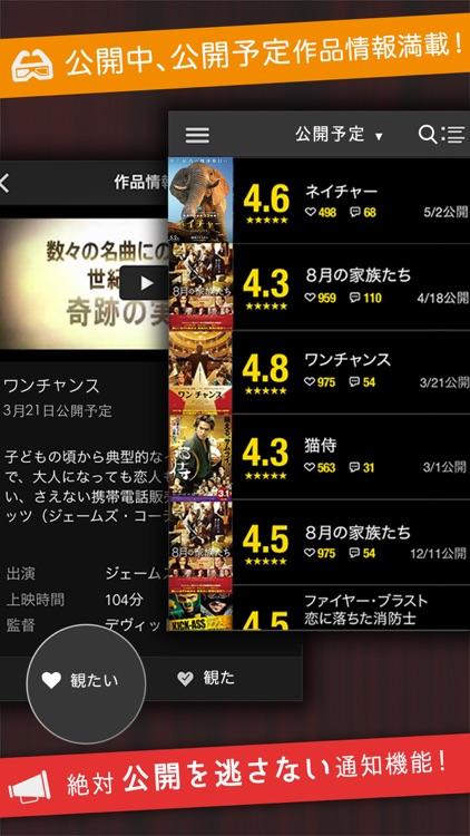 映画チケット予約アプリ - 映画ランド screenshot-4