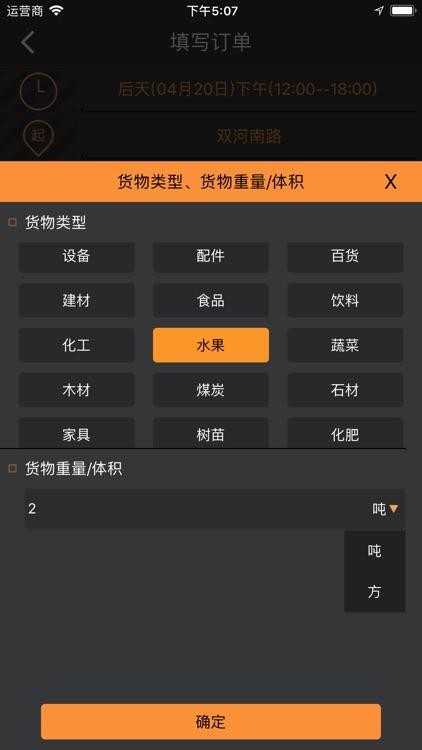 货运宝(货主端) screenshot-3