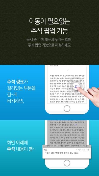 알라딘 eBook for Windows