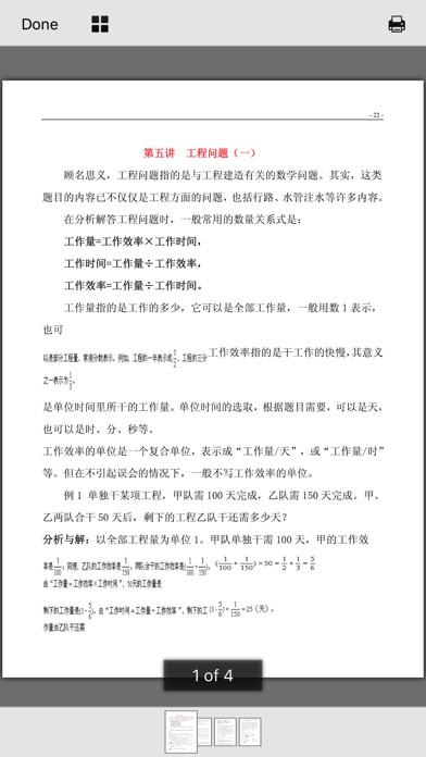 小学数学培优学习通 - Let'go 12123 加油 screenshot 5