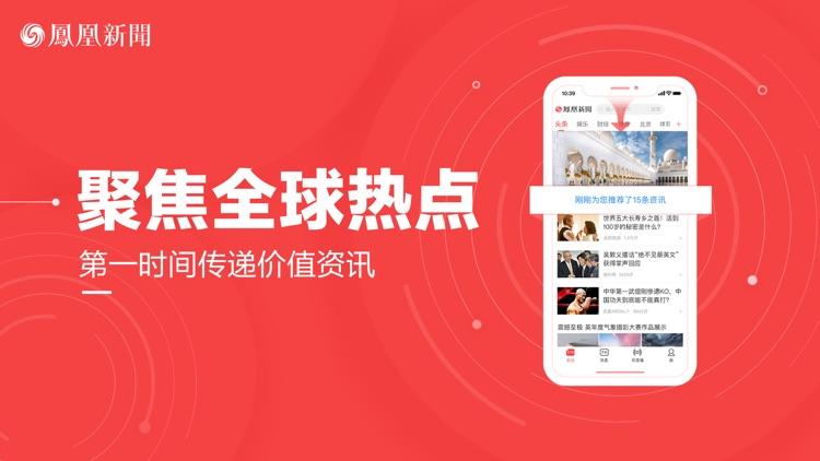 凤凰新闻(专业版)-热点资讯、娱乐视频 screenshot-3
