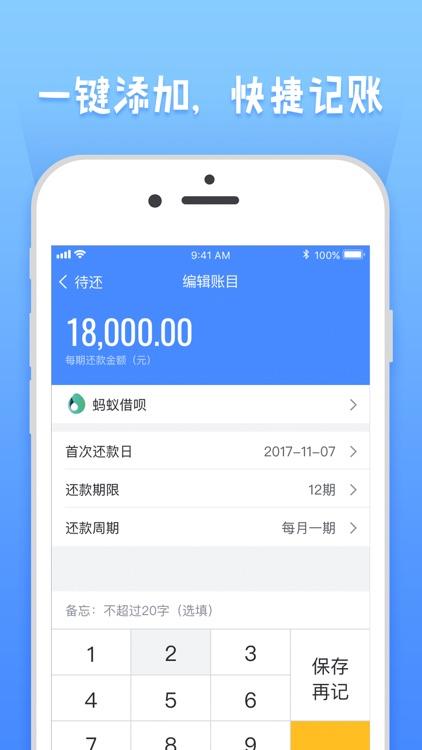 还款管家——移动手机贷款账单管理app screenshot-3