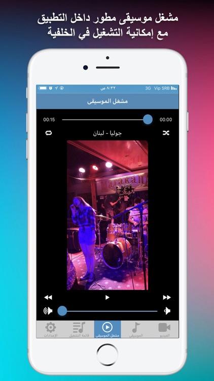 برنامج تحويل الفيديو الى صوت screenshot-3