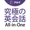 PLAYSQUARE INC. - 究極の英会話 【All-in-One版】 添削機能つき アートワーク
