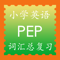 App Icon for 小学英语人教版PEP课文单词记忆全集 App in United States IOS App Store