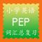 App Icon for 小学英语人教版PEP课文单词记忆全集 App in Mexico IOS App Store