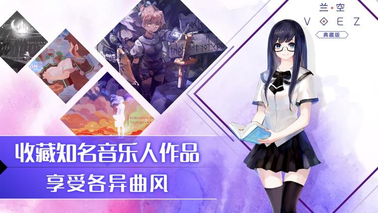 兰空VOEZ典藏版 screenshot-4
