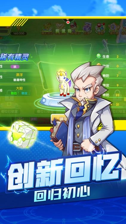 贝克梦大冒险-萌宠冒险回合制游戏 screenshot-4