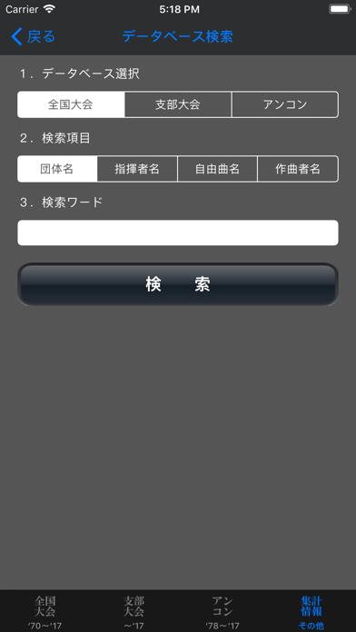 全日本吹奏楽コンクールデータベース for iPhone ScreenShot3