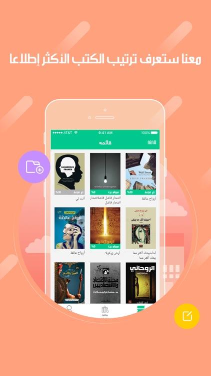 كتاب فون - روايات, قصص الحب