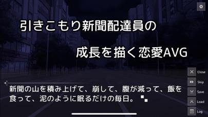 新聞物語 ~Full〜のおすすめ画像4
