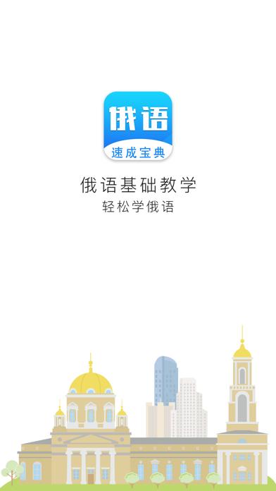 俄语学习-出国旅游俄语翻译必备APP