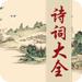 古诗词大全-中国唐诗宋词鉴赏