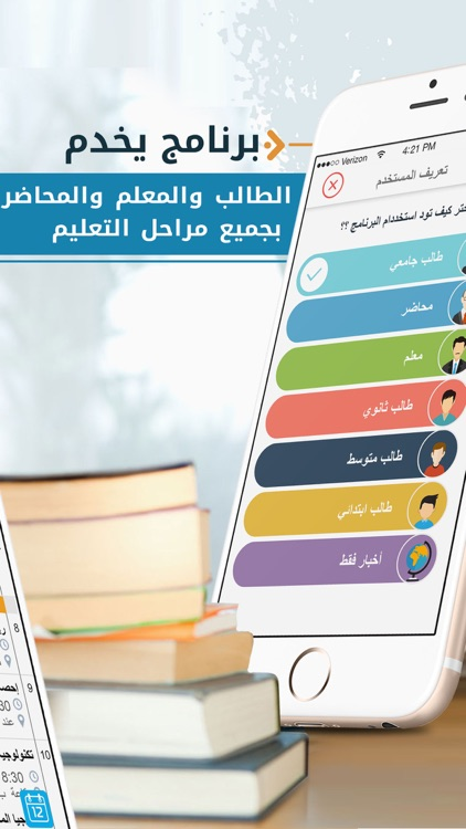 جداول Jadawel screenshot-1
