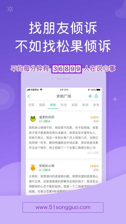 松果倾诉-心理与情感咨询 screenshot-5
