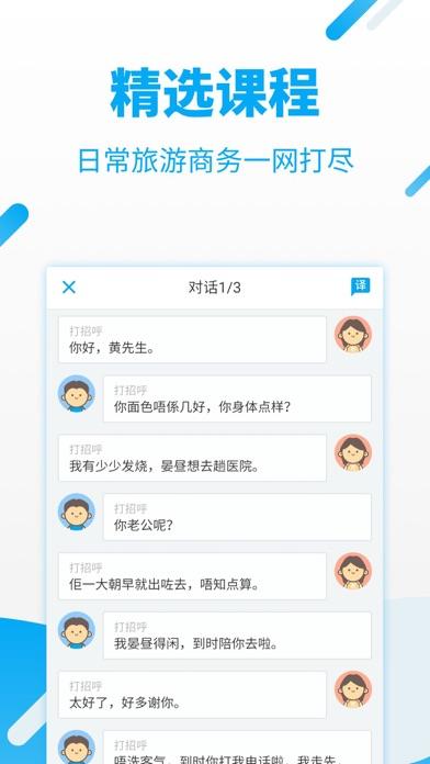 粤语-学粤语广东话神器 screenshot four