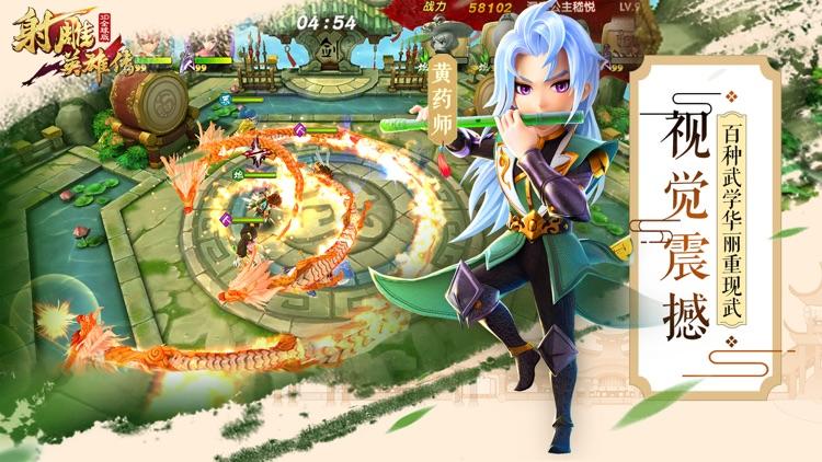 射雕英雄传3D-全球版(金庸正版授权) screenshot-3