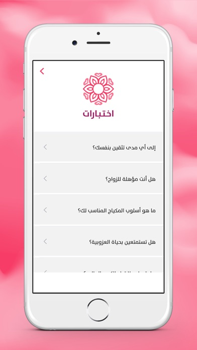 Screenshot for حاسبة الدورة الشهرية الاباضة in Taiwan App Store