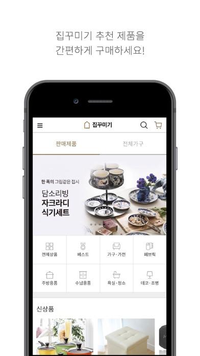 다운로드 집꾸미기 : 인테리어의 시작 Android 용
