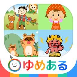 親子で楽しめるみんなのうたベスト By Yumearu Co Ltd