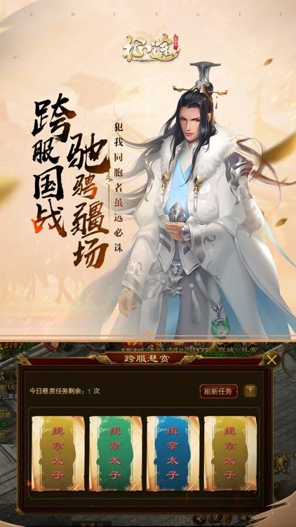 征途-再续情缘 screenshot-9