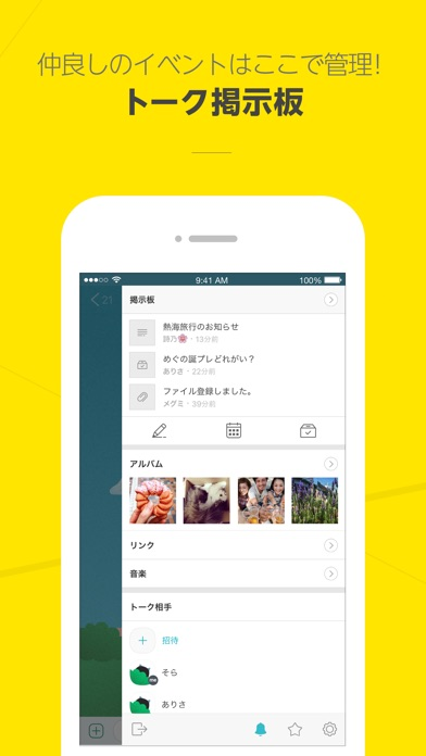 カカオトーク- KakaoTalk ScreenShot1