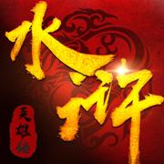 水浒群英传-梁山英雄3D卡牌手游
