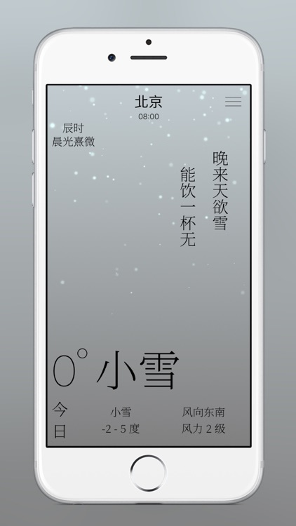 雨时 screenshot-0