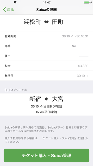 Suica Screenshot