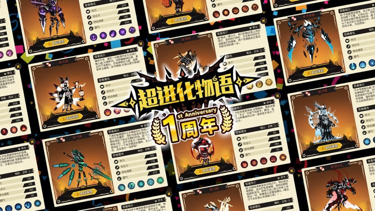 超进化物语:怪兽小队再集结 screenshot-0